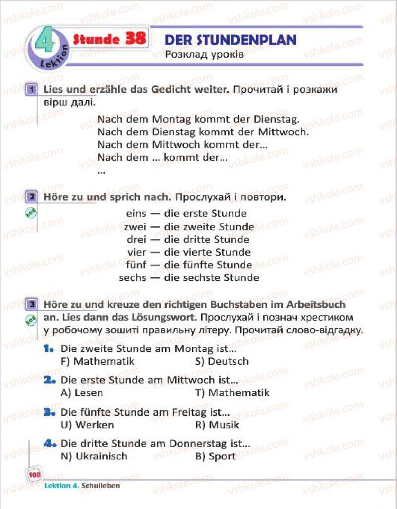 Страница 108 | Учебник Німецька мова 4 класс С.І. Сотникова, Г.В. Гоголєва 2015