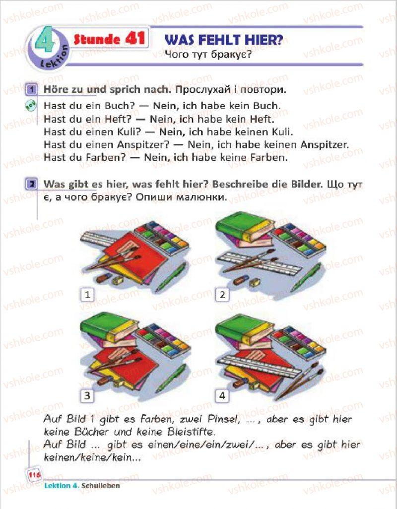 Страница 116 | Учебник Німецька мова 4 класс С.І. Сотникова, Г.В. Гоголєва 2015