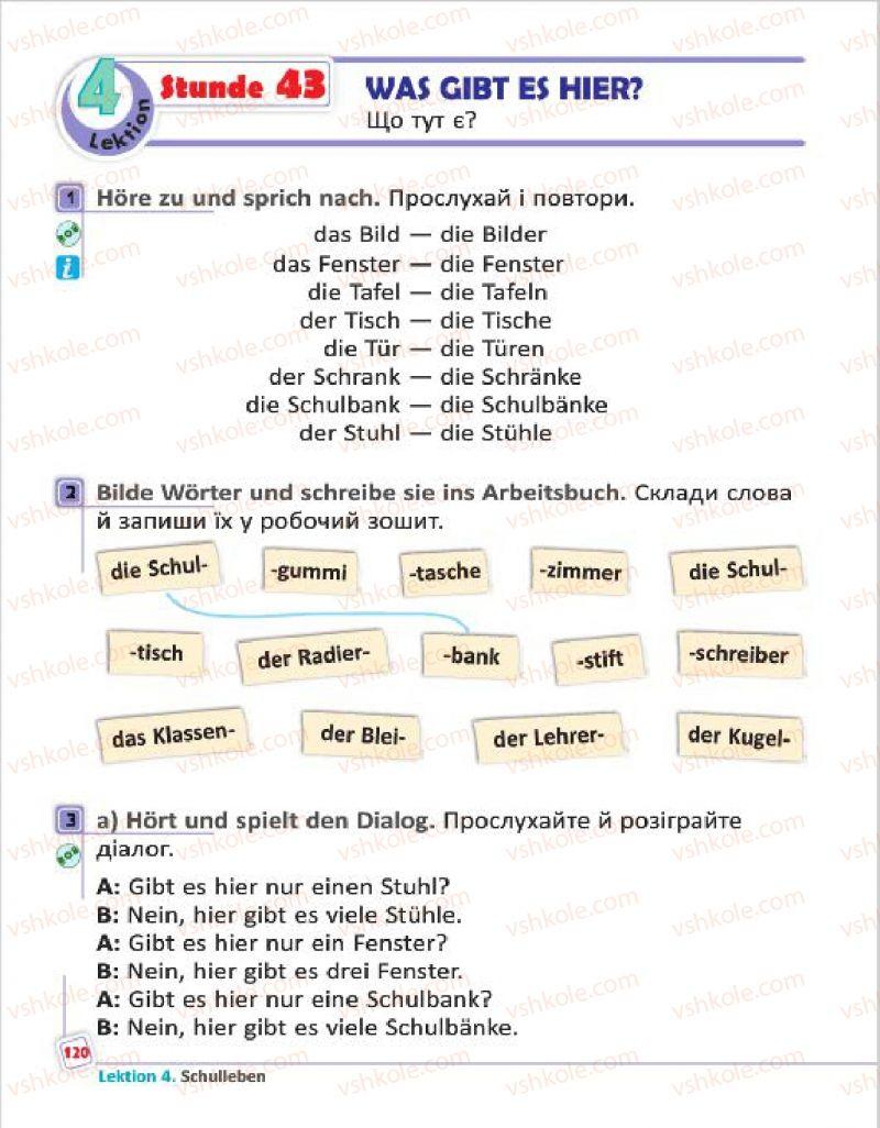 Страница 120 | Учебник Німецька мова 4 класс С.І. Сотникова, Г.В. Гоголєва 2015