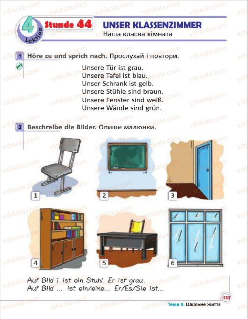 Страница 123 | Учебник Німецька мова 4 класс С.І. Сотникова, Г.В. Гоголєва 2015