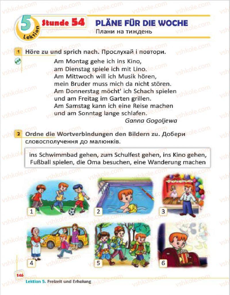 Страница 146   Учебник Німецька мова 4 класс С.І. Сотникова, Г.В. Гоголєва 2015