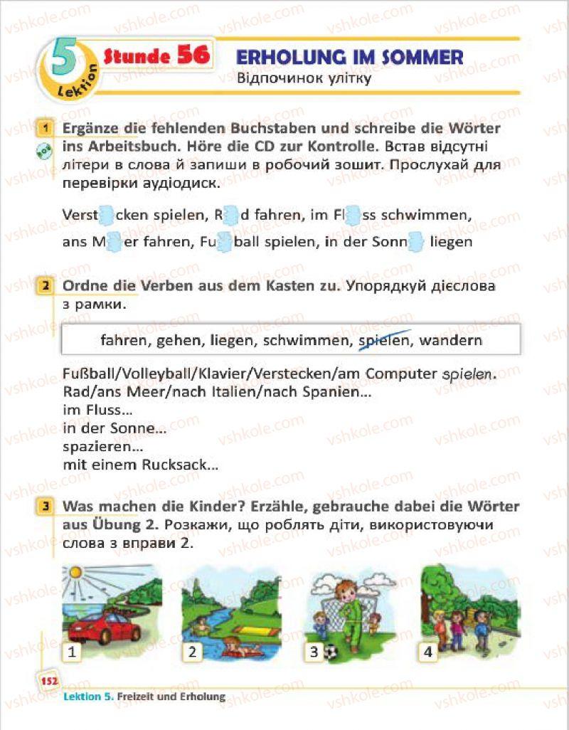 Страница 152 | Учебник Німецька мова 4 класс С.І. Сотникова, Г.В. Гоголєва 2015