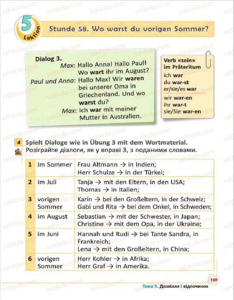 Страница 159   Учебник Німецька мова 4 класс С.І. Сотникова, Г.В. Гоголєва 2015