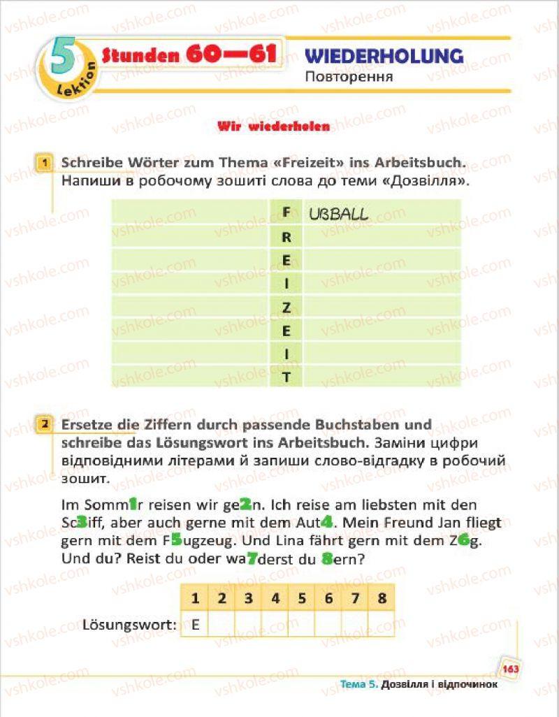 Страница 163 | Учебник Німецька мова 4 класс С.І. Сотникова, Г.В. Гоголєва 2015