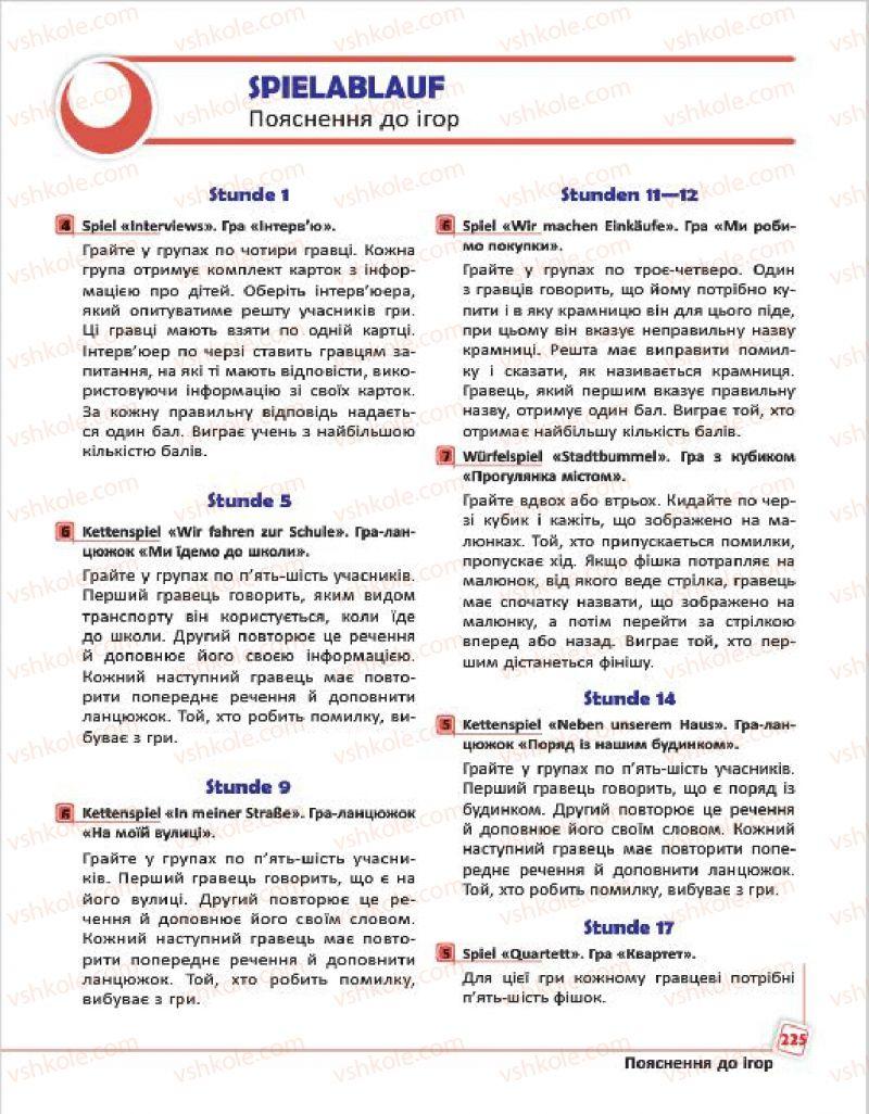 Страница 225   Учебник Німецька мова 4 класс С.І. Сотникова, Г.В. Гоголєва 2015