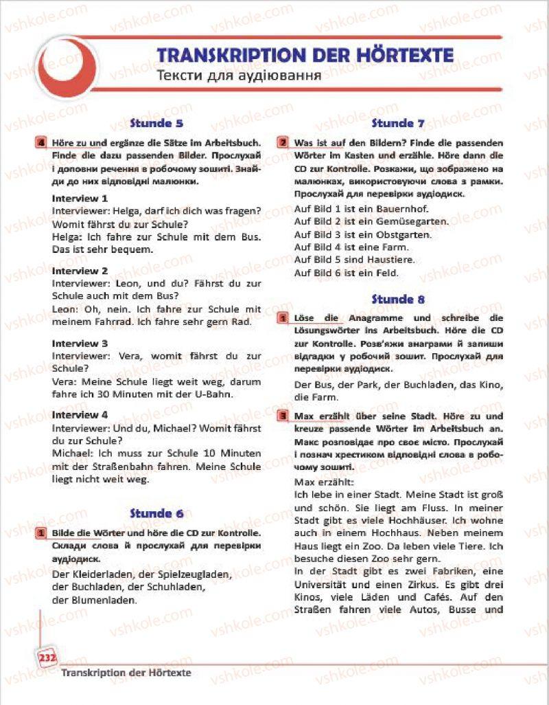 Страница 232 | Учебник Німецька мова 4 класс С.І. Сотникова, Г.В. Гоголєва 2015