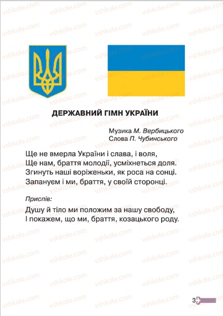 Страница 3   Учебник Русский язык 4 класс А.Н. Рудяков, И.Л. Челышева 2015