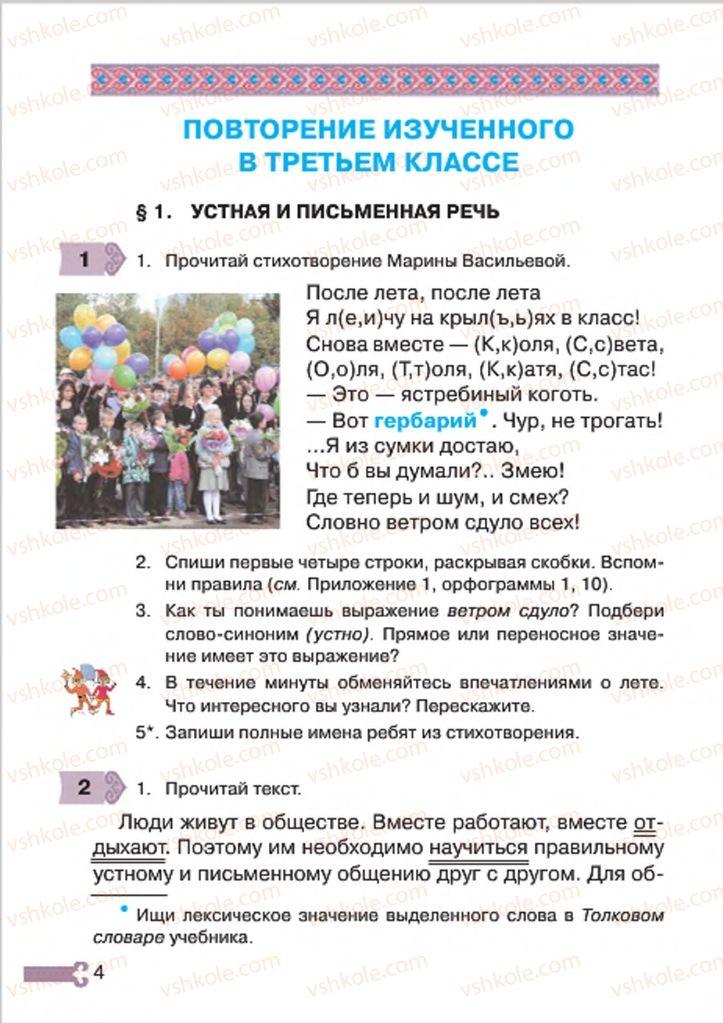 Страница 4 | Учебник Русский язык 4 класс А.Н. Рудяков, И.Л. Челышева 2015