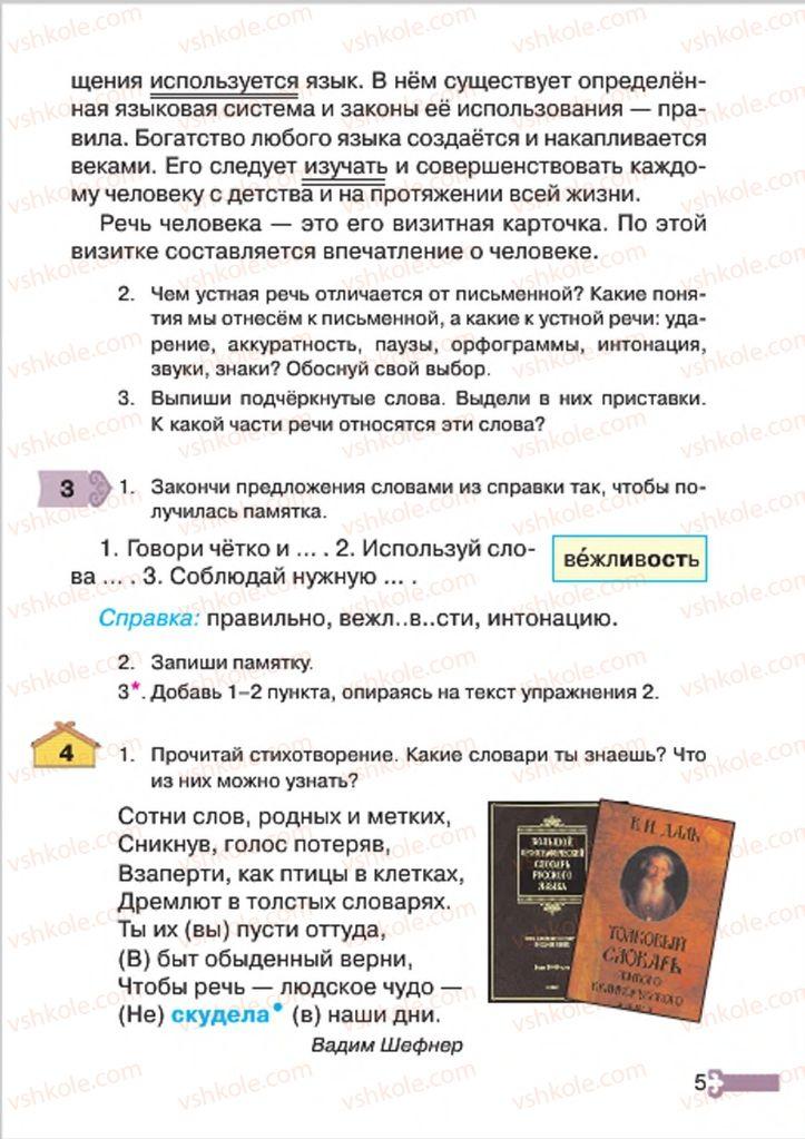 Страница 5 | Учебник Русский язык 4 класс А.Н. Рудяков, И.Л. Челышева 2015