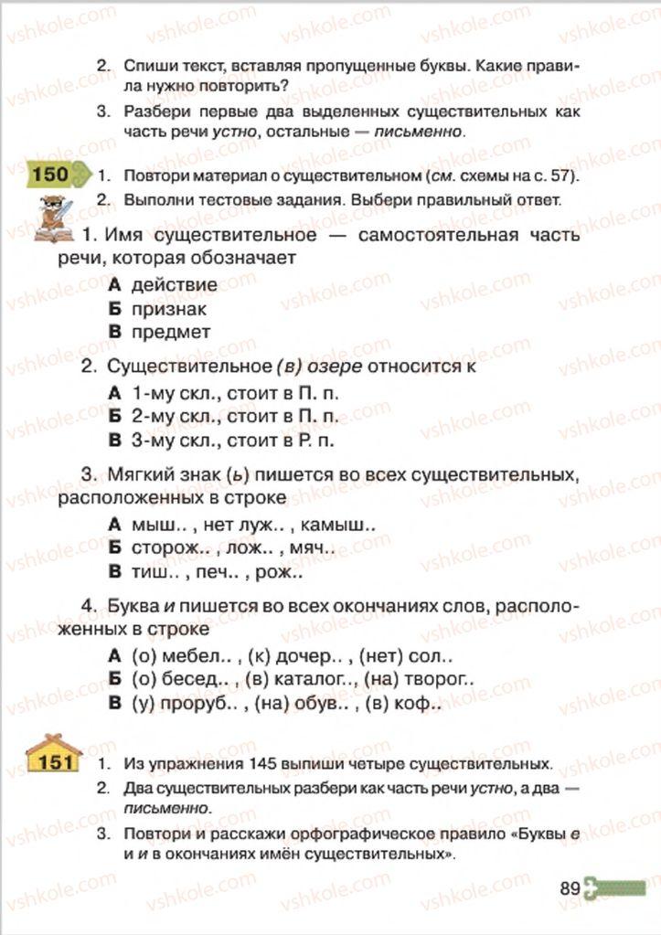 Страница 89 | Учебник Русский язык 4 класс А.Н. Рудяков, И.Л. Челышева 2015