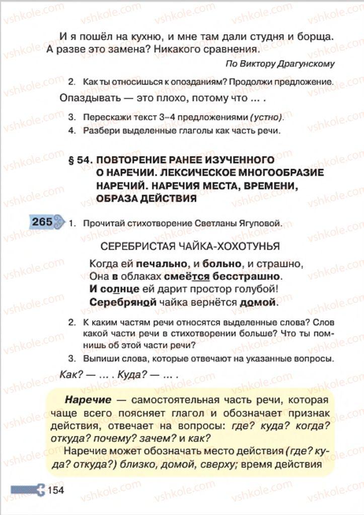 Страница 154 | Учебник Русский язык 4 класс А.Н. Рудяков, И.Л. Челышева 2015