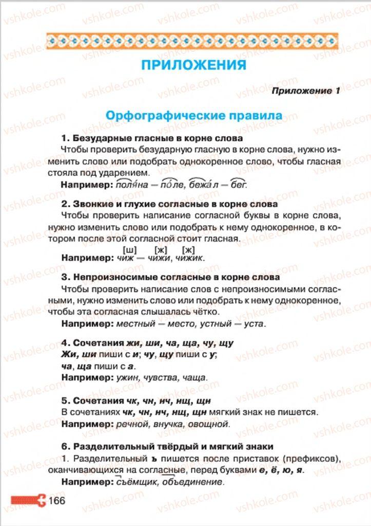 Страница 166 | Учебник Русский язык 4 класс А.Н. Рудяков, И.Л. Челышева 2015