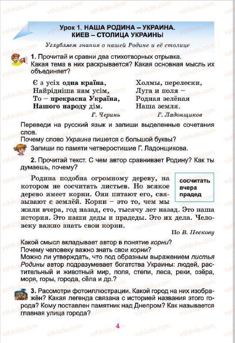 Страница 4   Учебник Русский язык 4 класс Е.И. Самонова, В.И. Стативка, Т.М. Полякова 2015