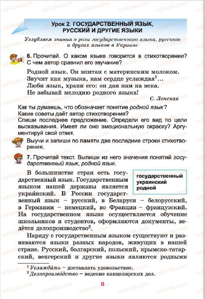 Страница 6 | Учебник Русский язык 4 класс Е.И. Самонова, В.И. Стативка, Т.М. Полякова 2015