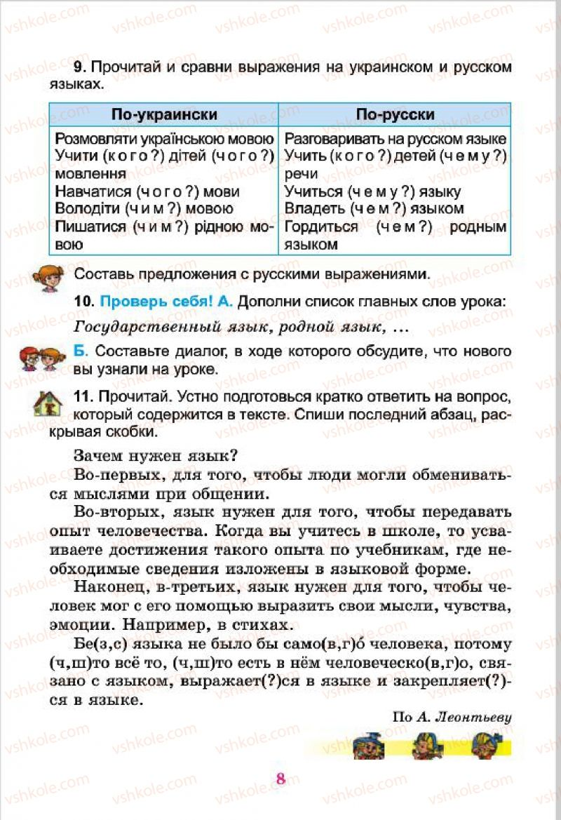 Страница 8   Учебник Русский язык 4 класс Е.И. Самонова, В.И. Стативка, Т.М. Полякова 2015