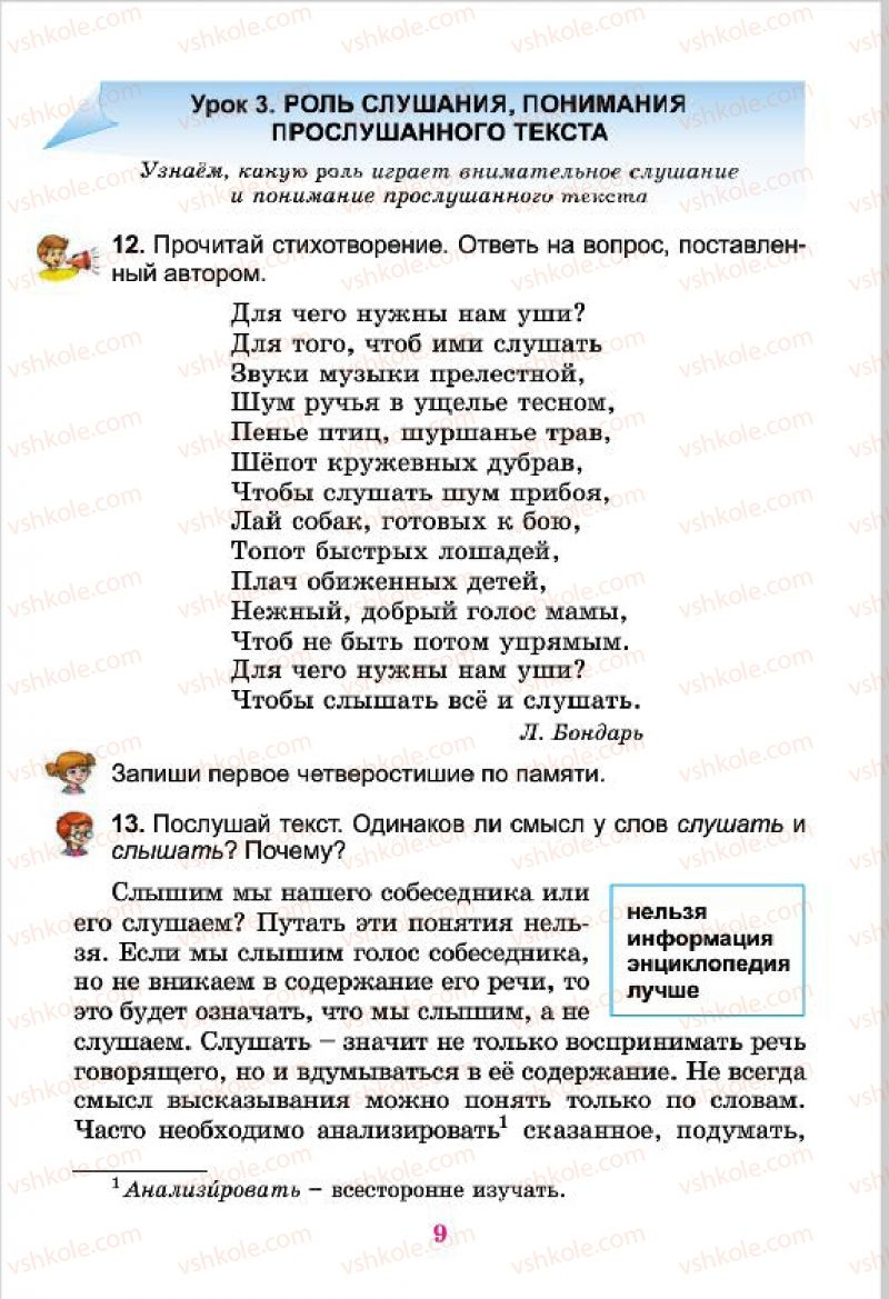 Страница 9 | Учебник Русский язык 4 класс Е.И. Самонова, В.И. Стативка, Т.М. Полякова 2015