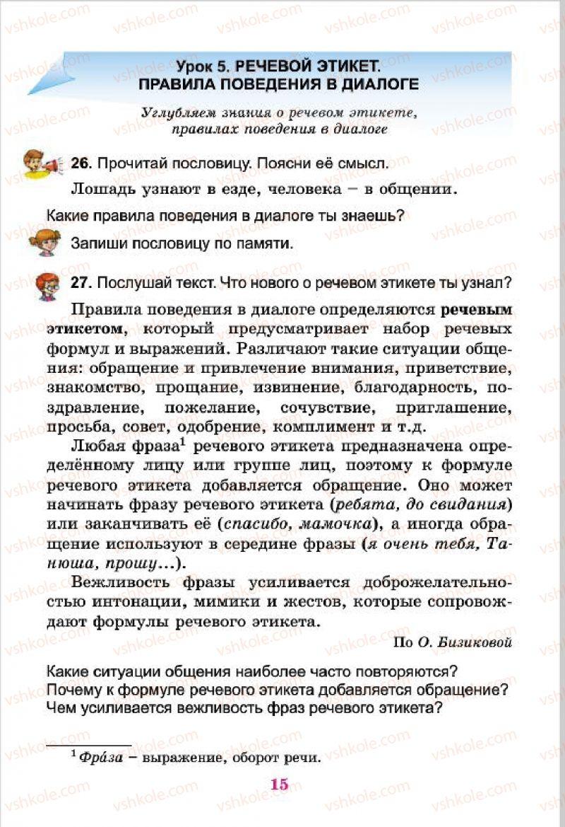 Страница 15 | Учебник Русский язык 4 класс Е.И. Самонова, В.И. Стативка, Т.М. Полякова 2015