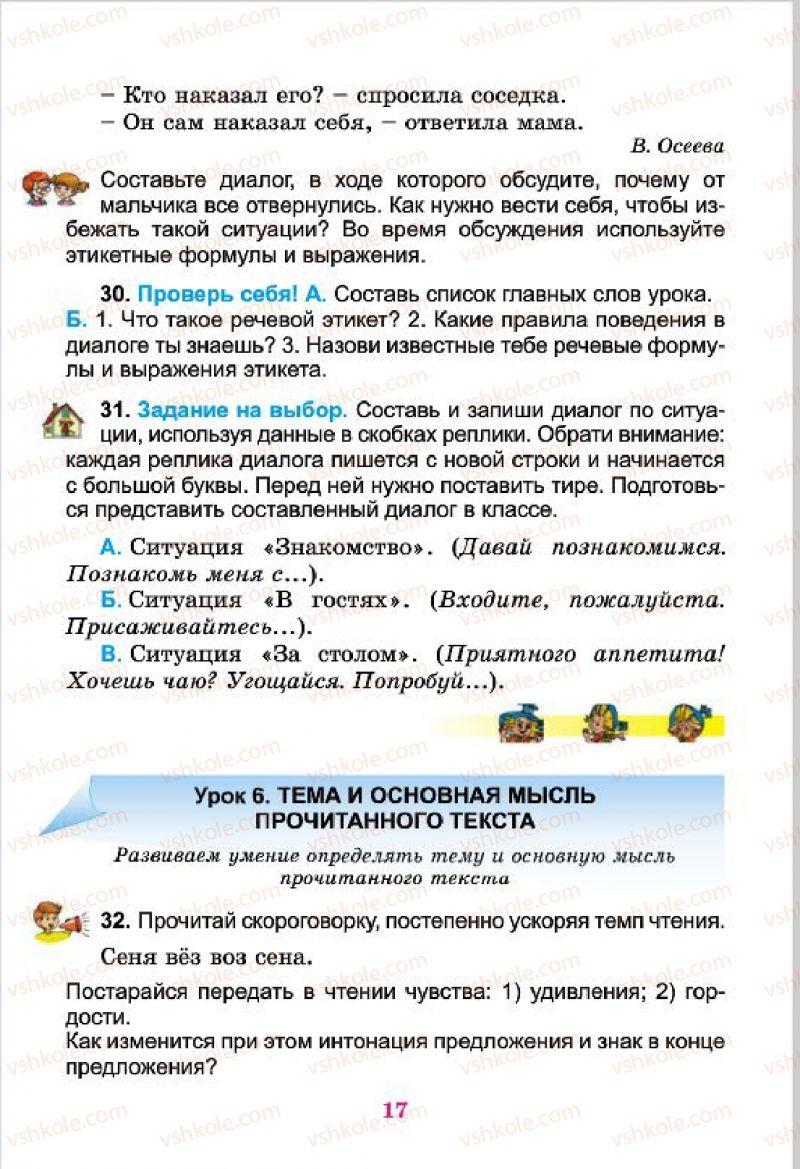 Страница 17 | Учебник Русский язык 4 класс Е.И. Самонова, В.И. Стативка, Т.М. Полякова 2015