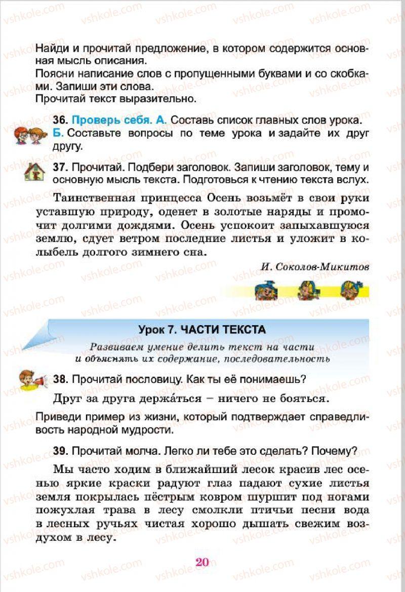 Страница 20   Учебник Русский язык 4 класс Е.И. Самонова, В.И. Стативка, Т.М. Полякова 2015