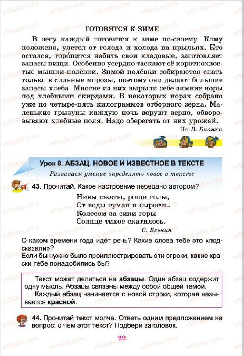 Страница 22 | Учебник Русский язык 4 класс Е.И. Самонова, В.И. Стативка, Т.М. Полякова 2015
