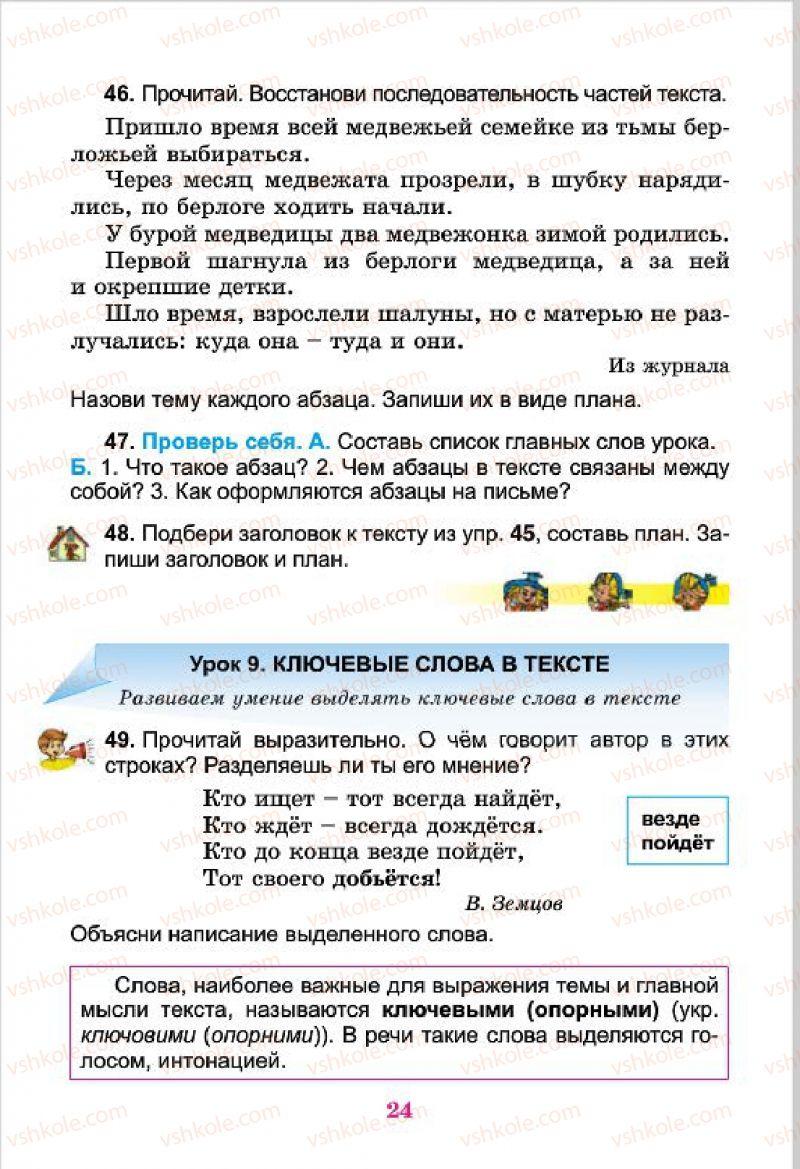 Страница 24   Учебник Русский язык 4 класс Е.И. Самонова, В.И. Стативка, Т.М. Полякова 2015
