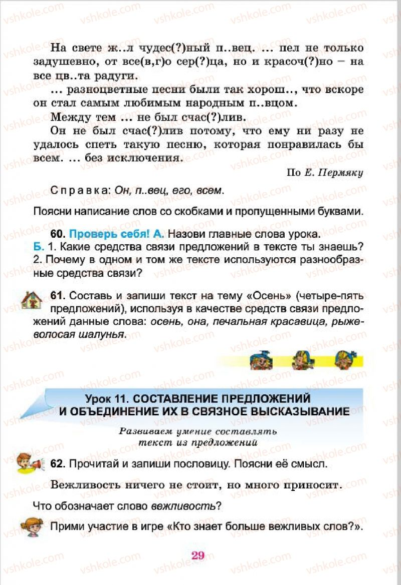 Страница 29 | Учебник Русский язык 4 класс Е.И. Самонова, В.И. Стативка, Т.М. Полякова 2015
