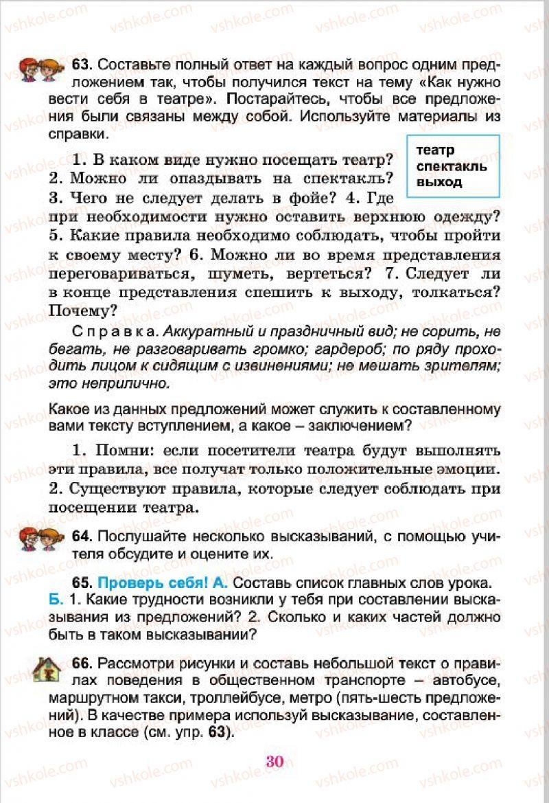 Страница 30   Учебник Русский язык 4 класс Е.И. Самонова, В.И. Стативка, Т.М. Полякова 2015