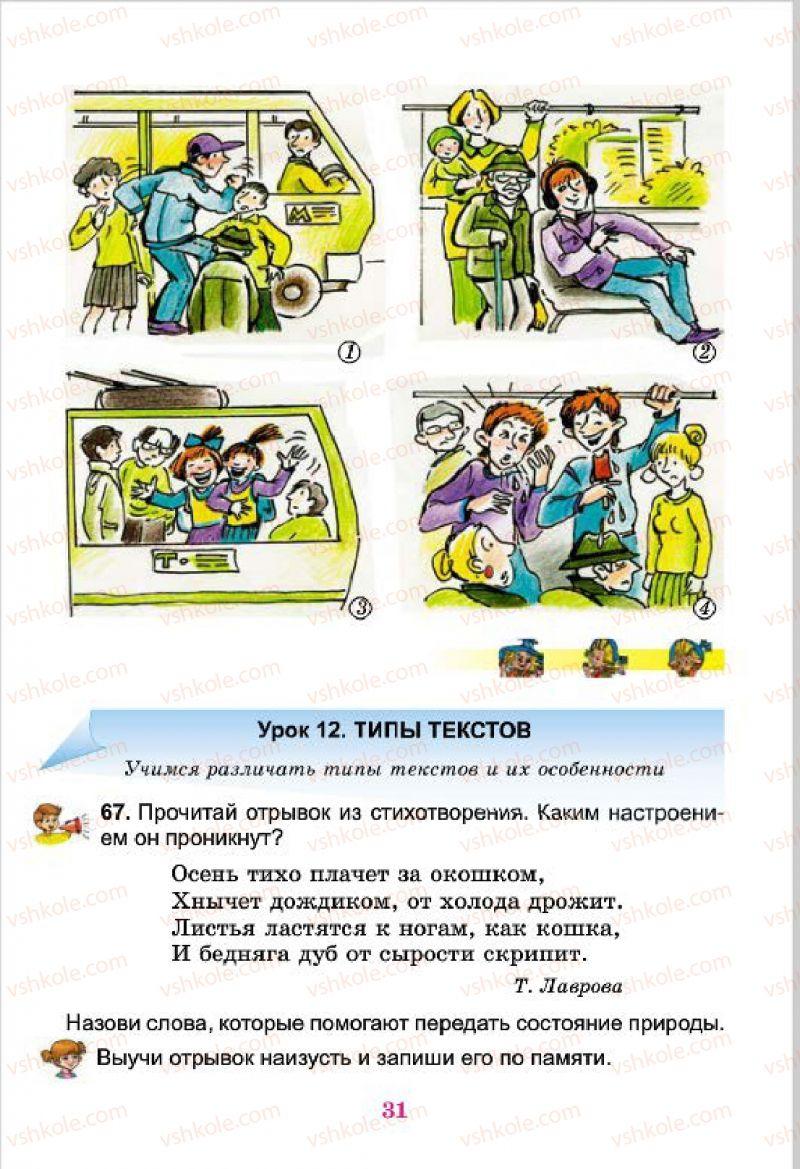 Страница 31 | Учебник Русский язык 4 класс Е.И. Самонова, В.И. Стативка, Т.М. Полякова 2015
