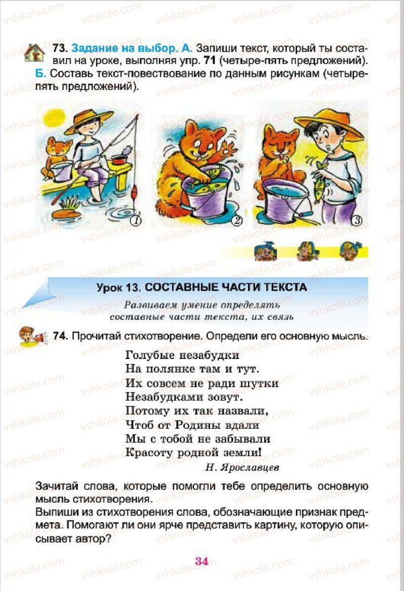 Страница 34 | Учебник Русский язык 4 класс Е.И. Самонова, В.И. Стативка, Т.М. Полякова 2015