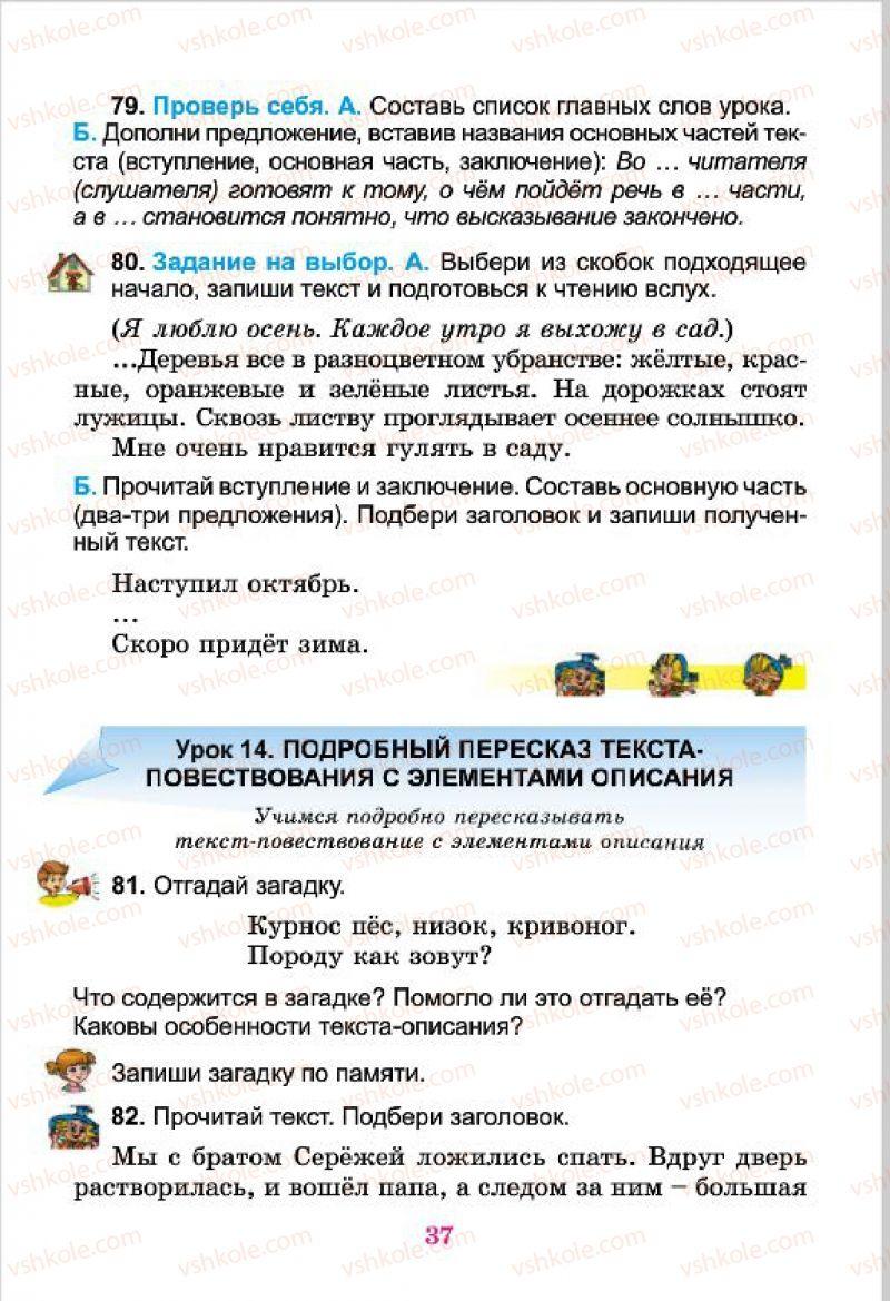 Страница 37 | Учебник Русский язык 4 класс Е.И. Самонова, В.И. Стативка, Т.М. Полякова 2015