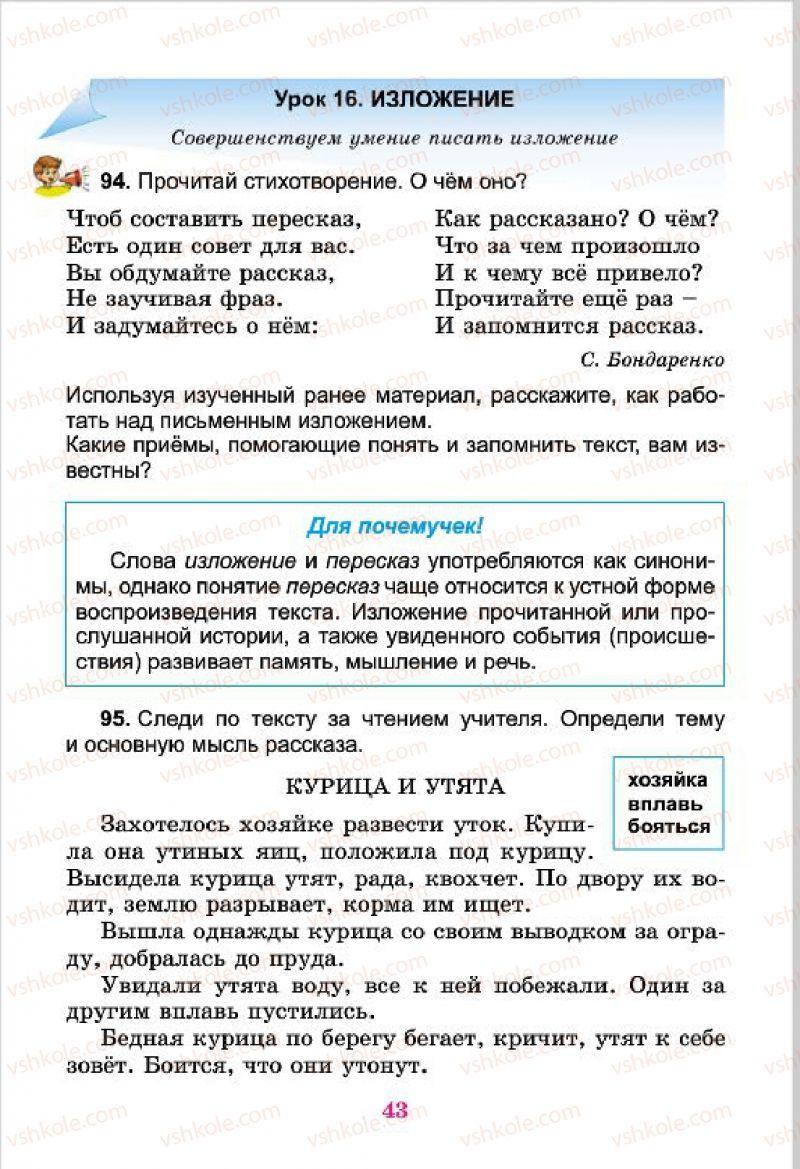 Страница 43 | Учебник Русский язык 4 класс Е.И. Самонова, В.И. Стативка, Т.М. Полякова 2015