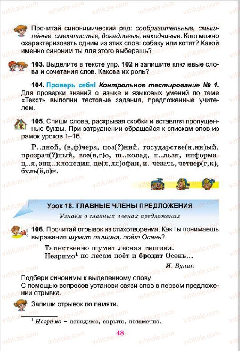 Страница 48 | Учебник Русский язык 4 класс Е.И. Самонова, В.И. Стативка, Т.М. Полякова 2015