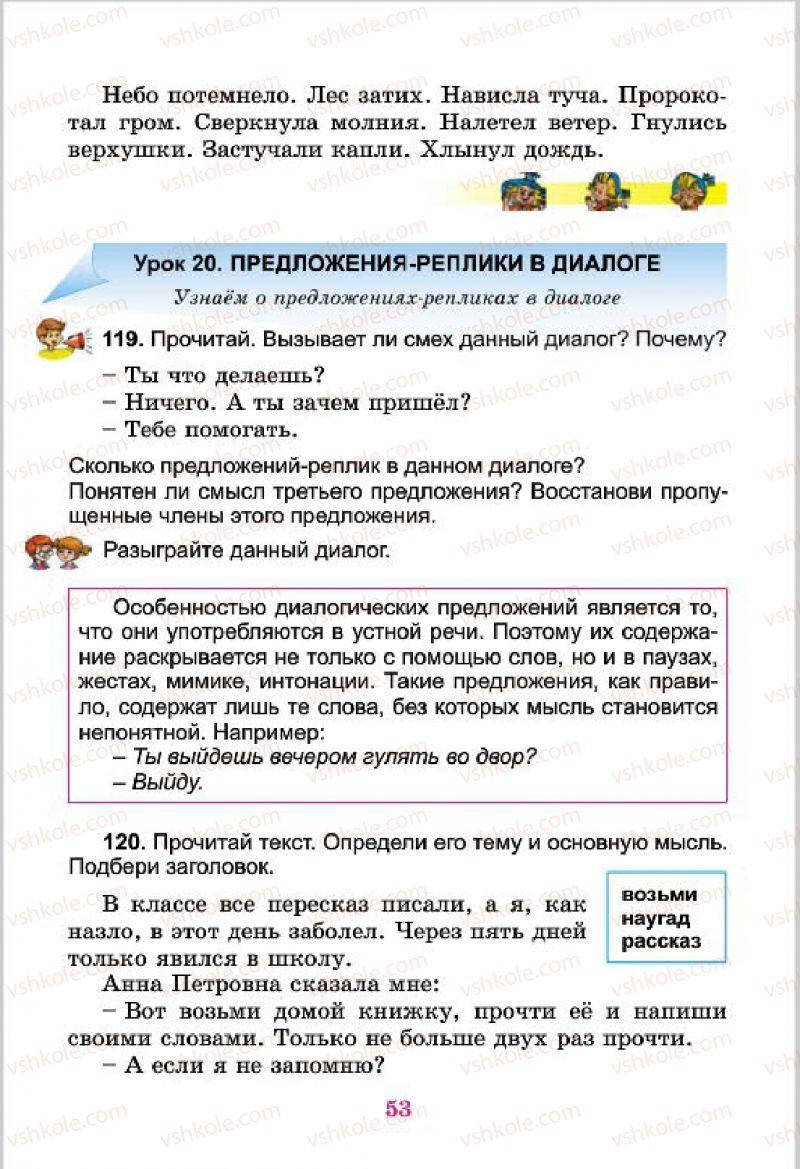 Страница 53 | Учебник Русский язык 4 класс Е.И. Самонова, В.И. Стативка, Т.М. Полякова 2015