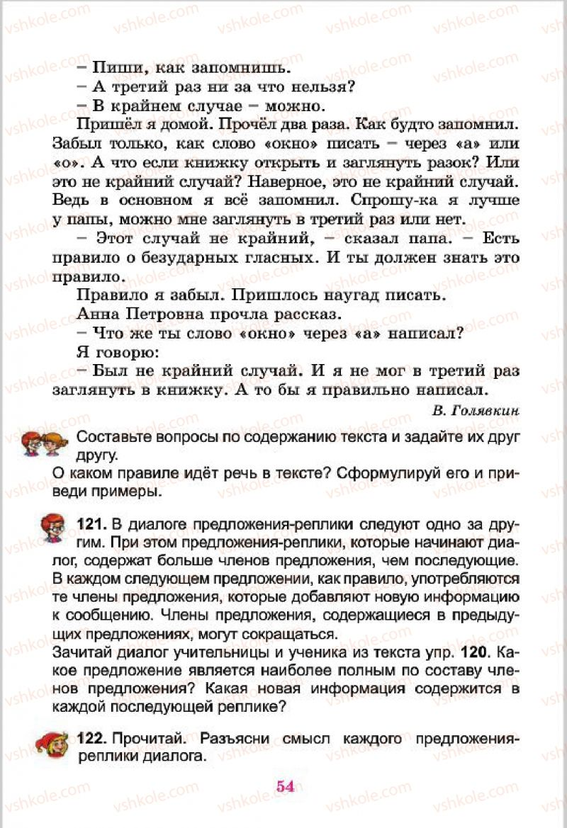 Страница 54 | Учебник Русский язык 4 класс Е.И. Самонова, В.И. Стативка, Т.М. Полякова 2015