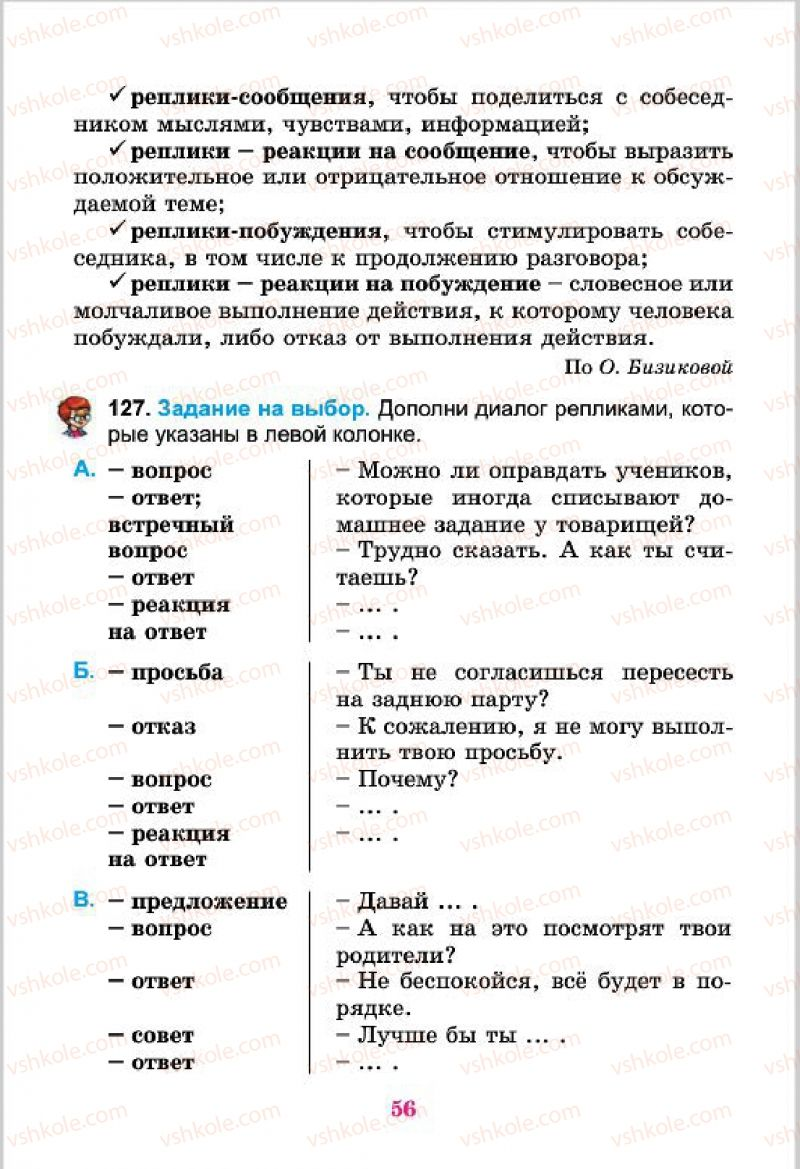 Страница 56 | Учебник Русский язык 4 класс Е.И. Самонова, В.И. Стативка, Т.М. Полякова 2015