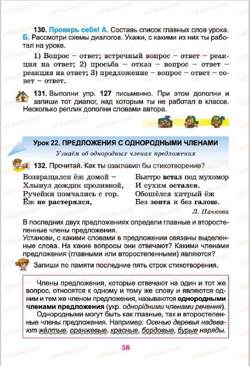 Страница 58   Учебник Русский язык 4 класс Е.И. Самонова, В.И. Стативка, Т.М. Полякова 2015
