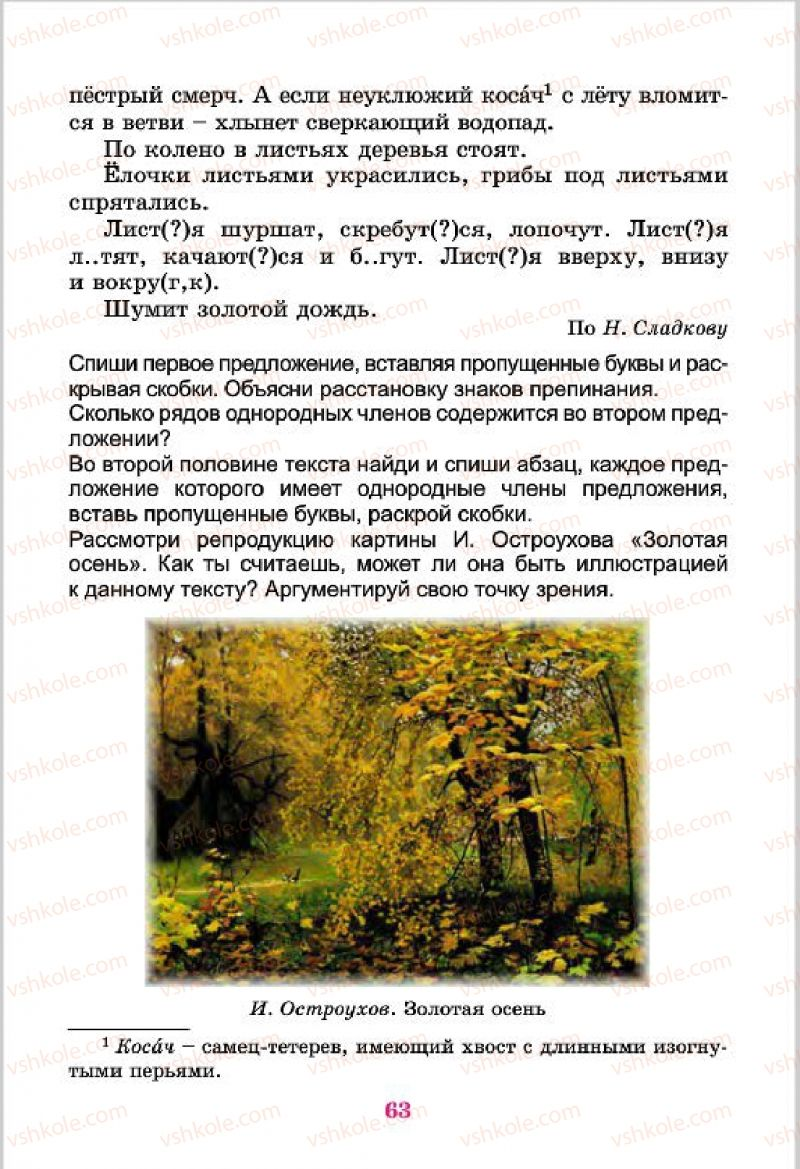 Страница 63 | Учебник Русский язык 4 класс Е.И. Самонова, В.И. Стативка, Т.М. Полякова 2015