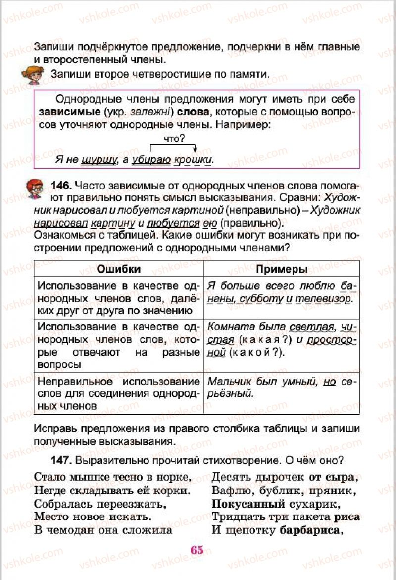 Страница 65   Учебник Русский язык 4 класс Е.И. Самонова, В.И. Стативка, Т.М. Полякова 2015