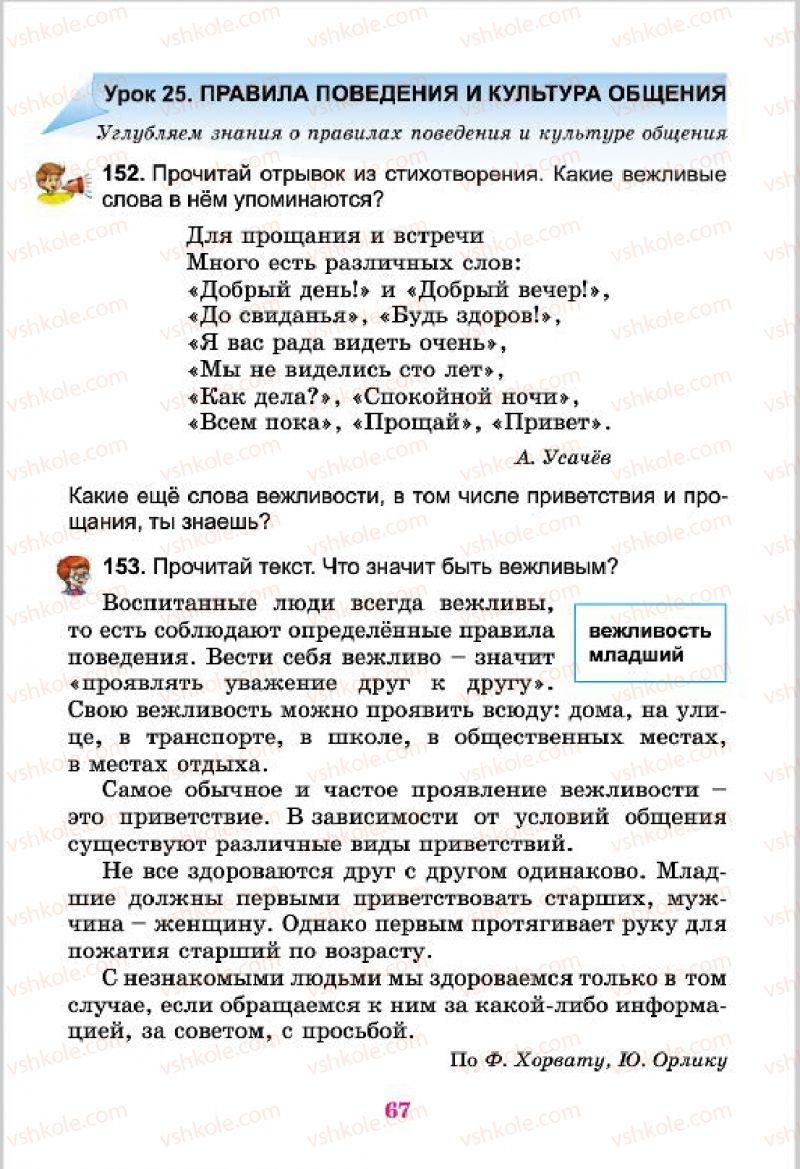 Страница 67 | Учебник Русский язык 4 класс Е.И. Самонова, В.И. Стативка, Т.М. Полякова 2015