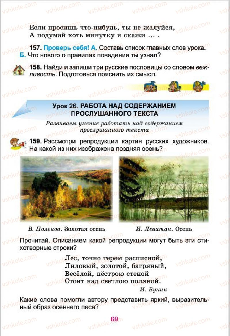 Страница 69 | Учебник Русский язык 4 класс Е.И. Самонова, В.И. Стативка, Т.М. Полякова 2015