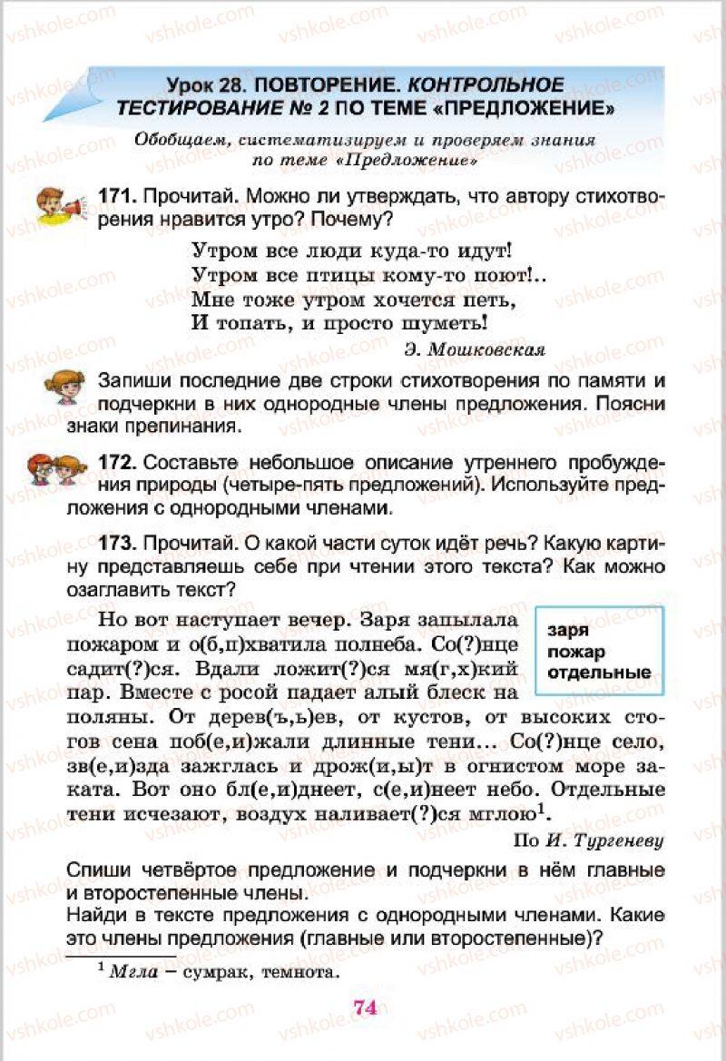 Страница 74 | Учебник Русский язык 4 класс Е.И. Самонова, В.И. Стативка, Т.М. Полякова 2015