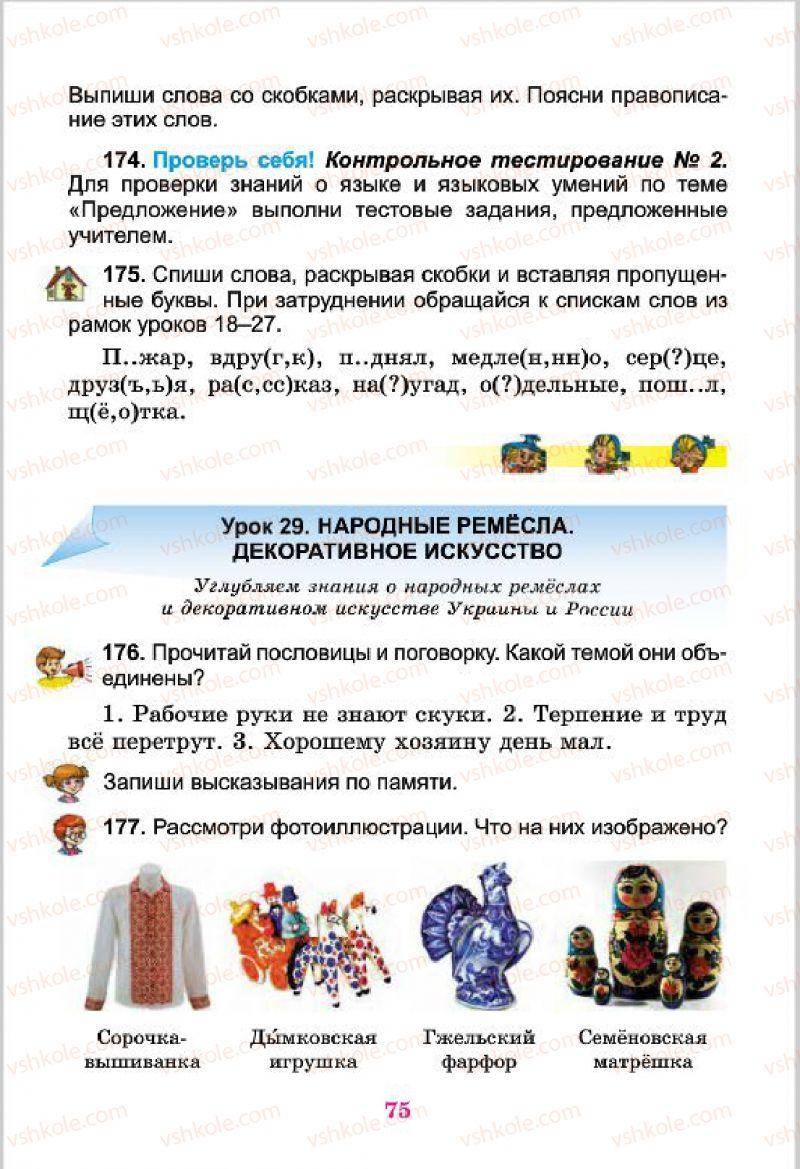 Страница 75 | Учебник Русский язык 4 класс Е.И. Самонова, В.И. Стативка, Т.М. Полякова 2015