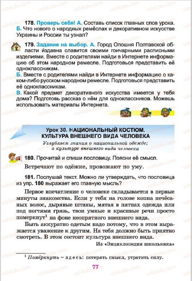 Страница 77 | Учебник Русский язык 4 класс Е.И. Самонова, В.И. Стативка, Т.М. Полякова 2015