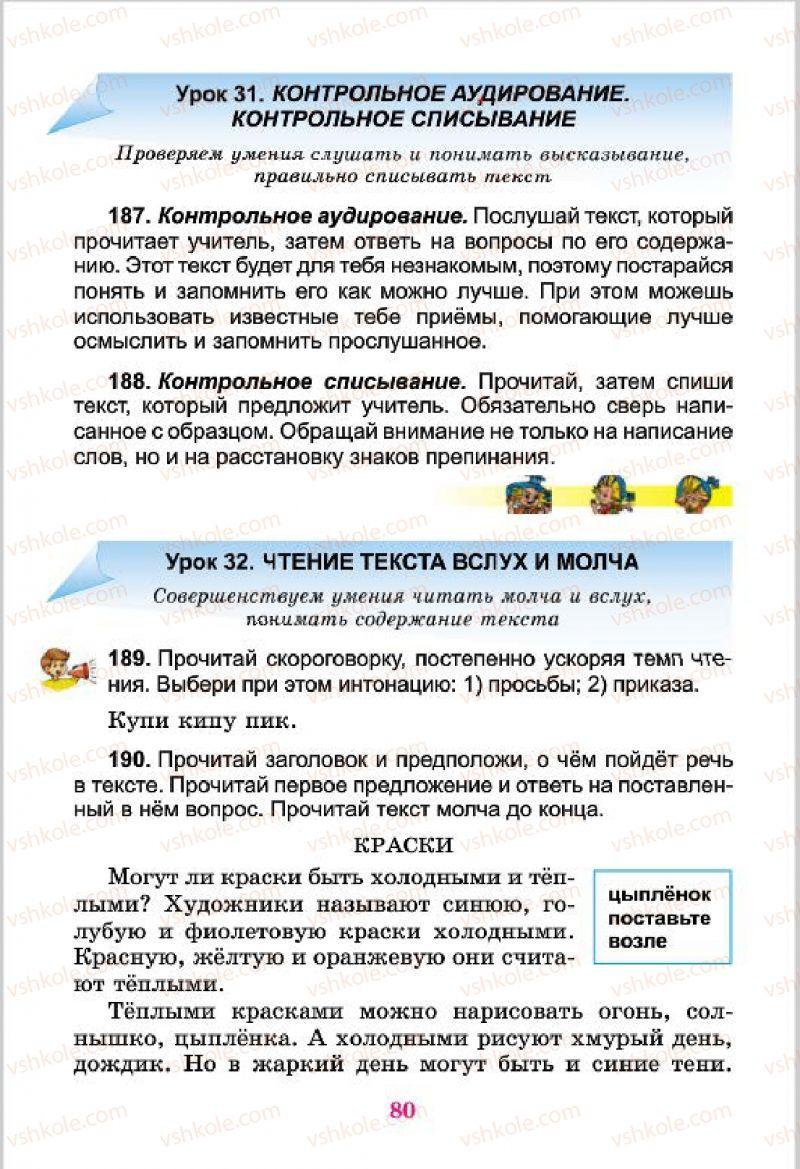 Страница 80 | Учебник Русский язык 4 класс Е.И. Самонова, В.И. Стативка, Т.М. Полякова 2015