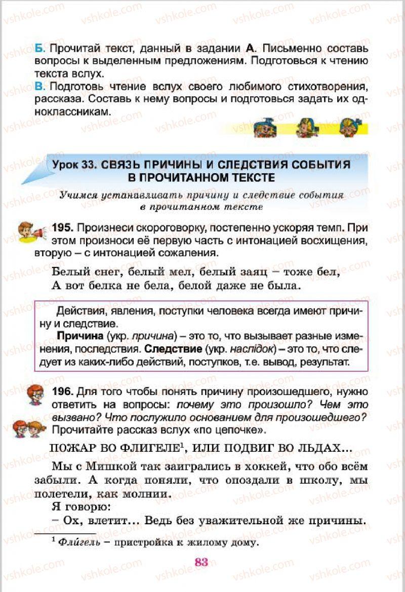 Страница 83   Учебник Русский язык 4 класс Е.И. Самонова, В.И. Стативка, Т.М. Полякова 2015