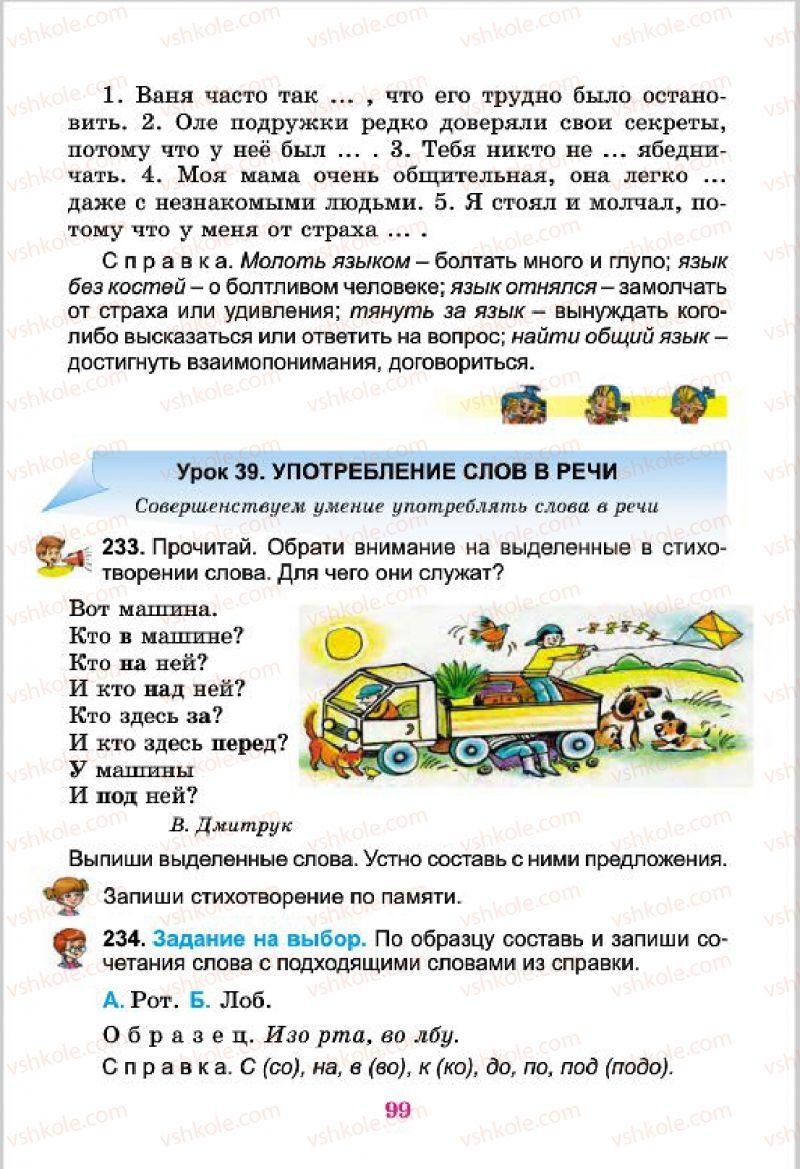 Страница 99   Учебник Русский язык 4 класс Е.И. Самонова, В.И. Стативка, Т.М. Полякова 2015
