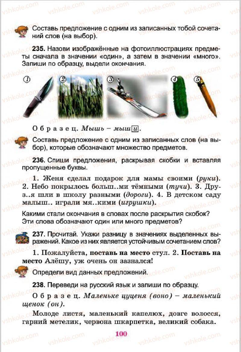 Страница 100 | Учебник Русский язык 4 класс Е.И. Самонова, В.И. Стативка, Т.М. Полякова 2015