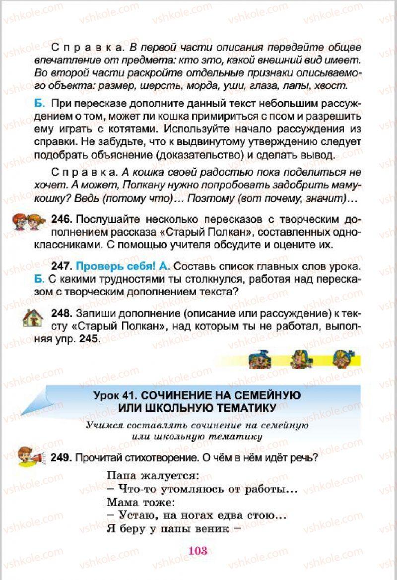Страница 103 | Учебник Русский язык 4 класс Е.И. Самонова, В.И. Стативка, Т.М. Полякова 2015