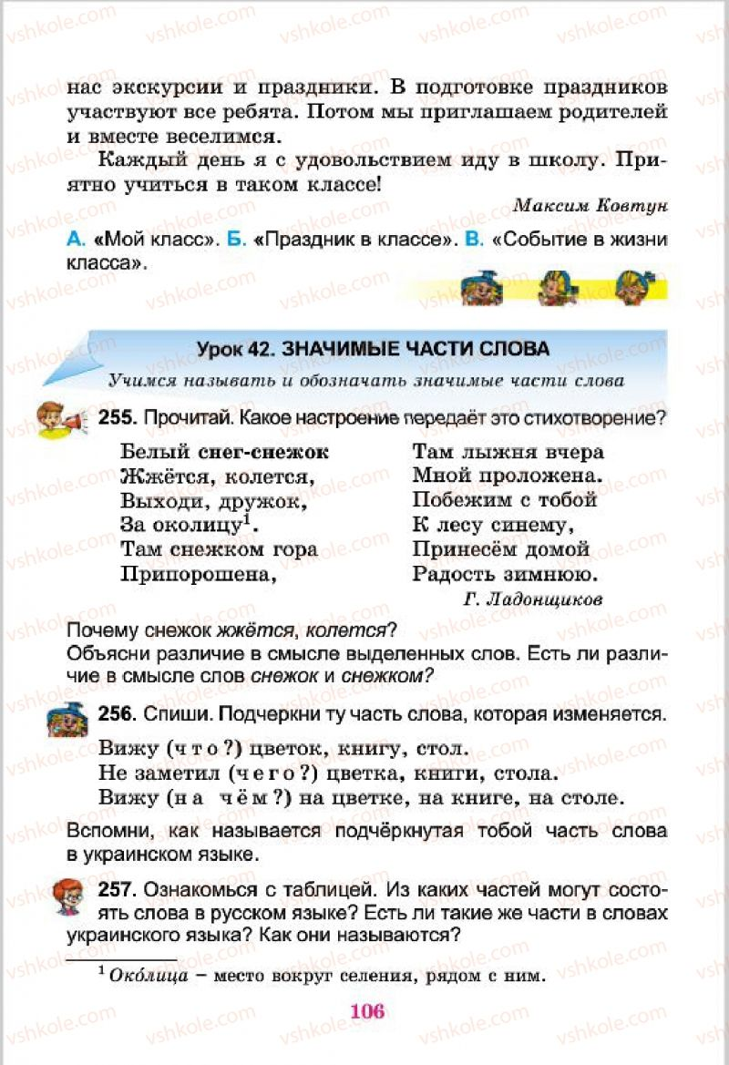 Страница 106 | Учебник Русский язык 4 класс Е.И. Самонова, В.И. Стативка, Т.М. Полякова 2015