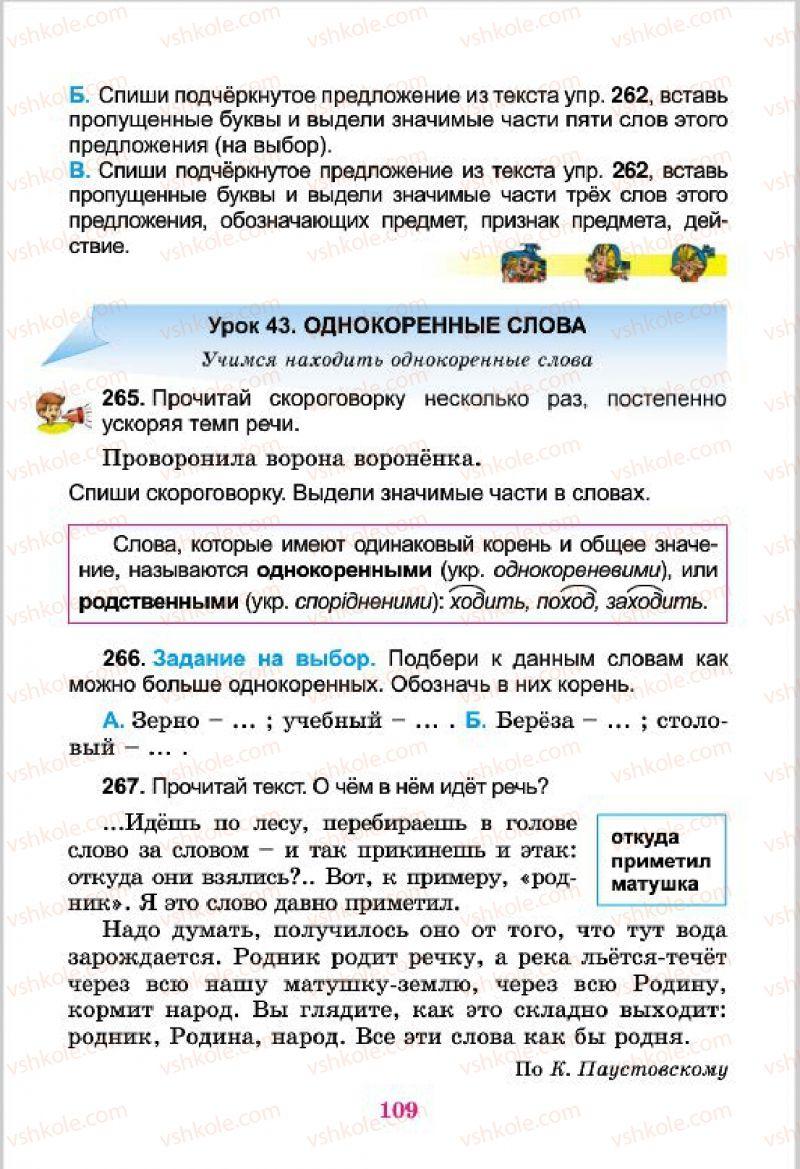 Страница 109 | Учебник Русский язык 4 класс Е.И. Самонова, В.И. Стативка, Т.М. Полякова 2015